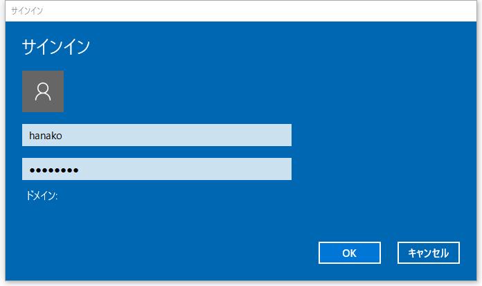ユーザー名とパスワードを入力して接続