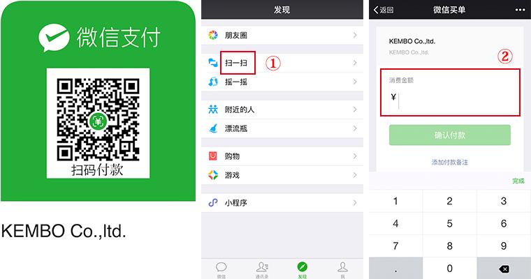 中国VPNのWECHAT PAYでのお支払い手順
