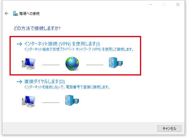 インターネット接続(vpn)を使用します