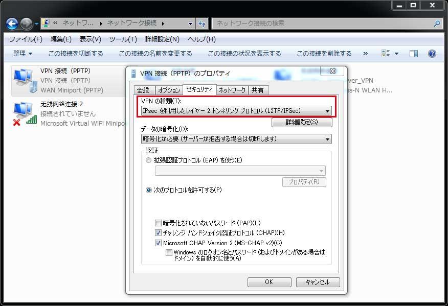 プロトコル(L2TP/IPSec)